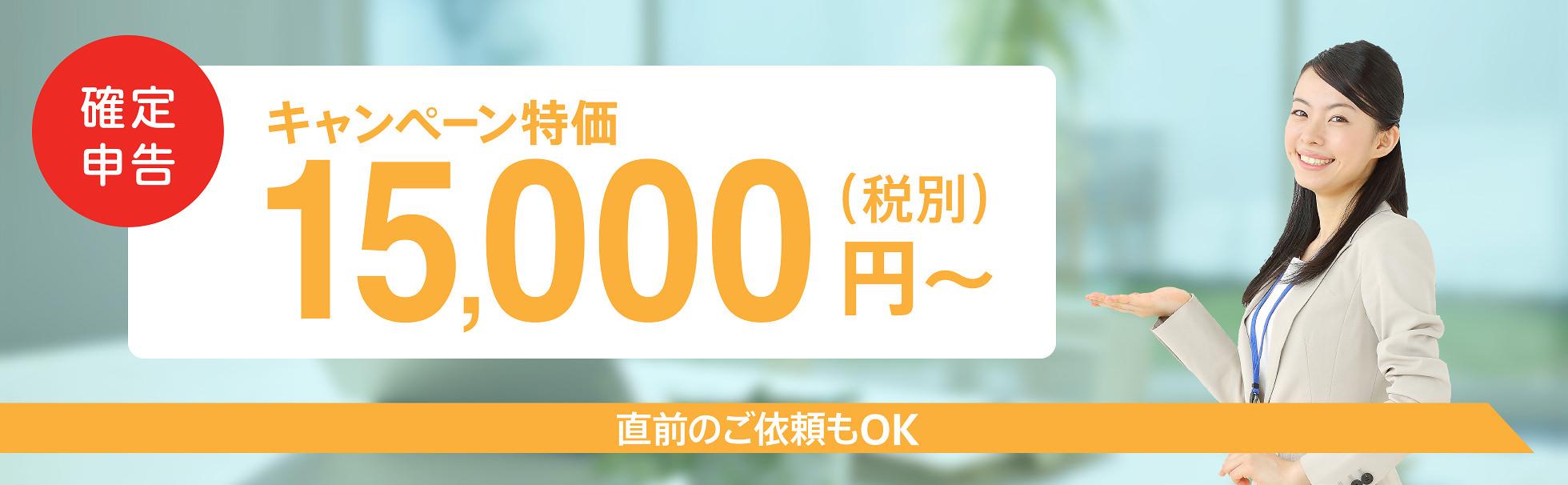 確定申告代行キャンペーン15,000円から