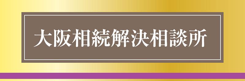 大阪相続解決相談所