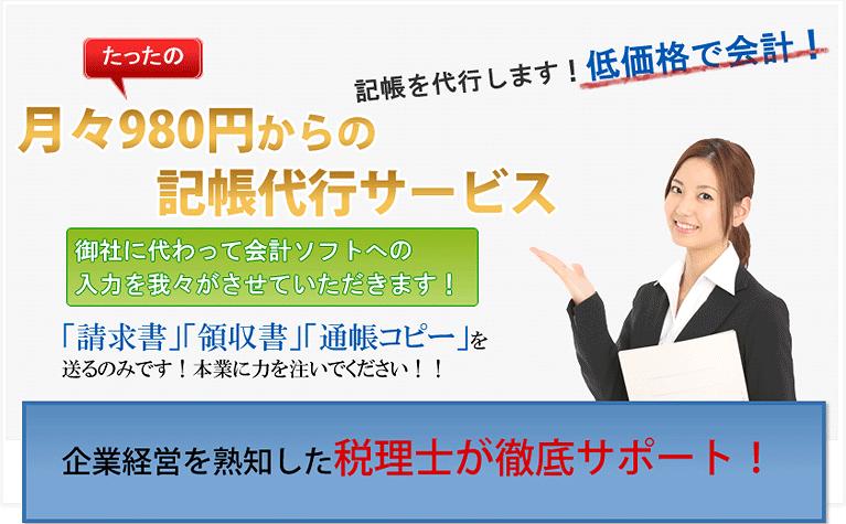 記帳代行サービス01