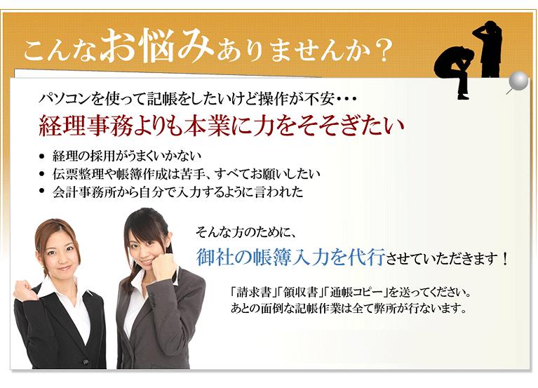 記帳代行サービス02
