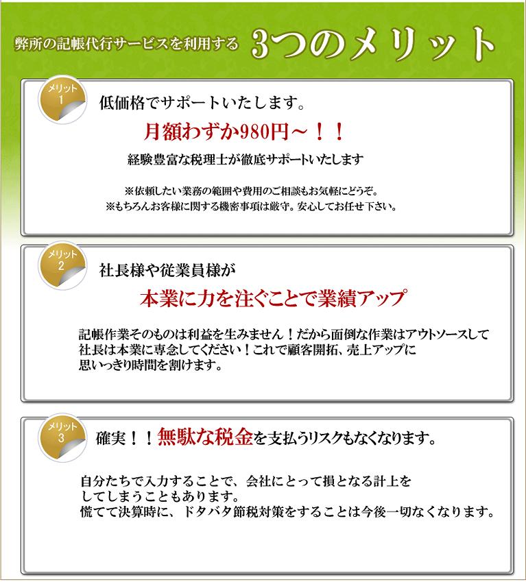 記帳代行サービス03