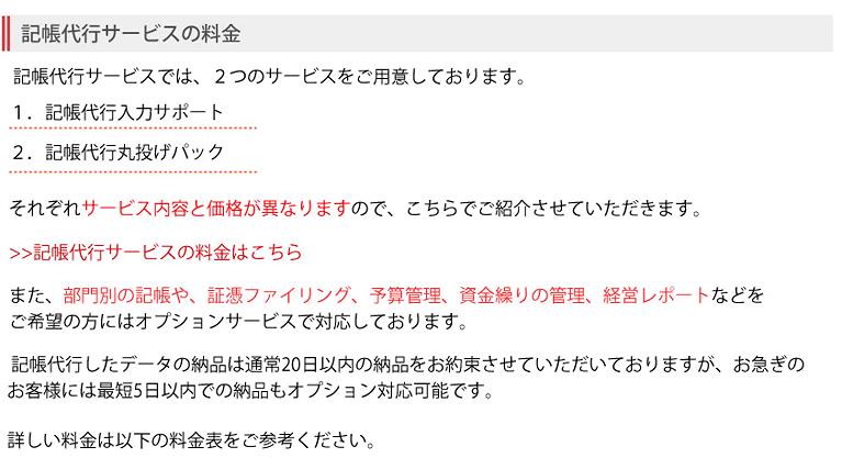 記帳代行サービス06