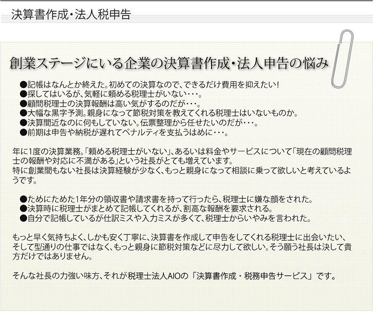 決算申告サービス01
