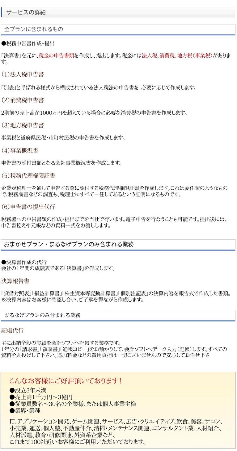 決算申告サービス04