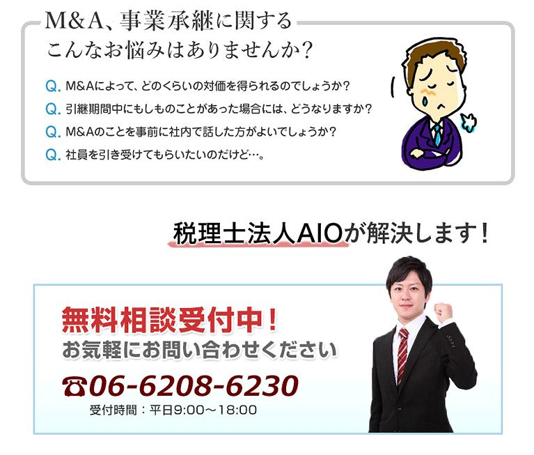 M&A03