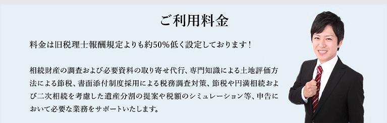 相続サービス08