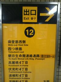 12番出口から出てください