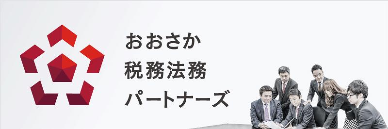 大阪税務法務パートナーズ