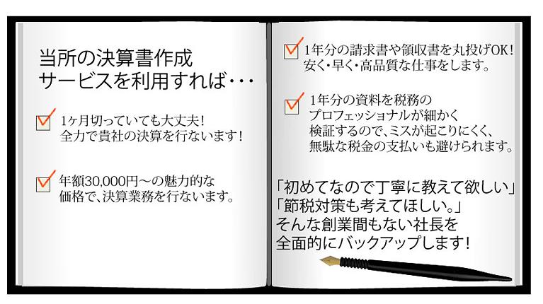 決算申告サービス02