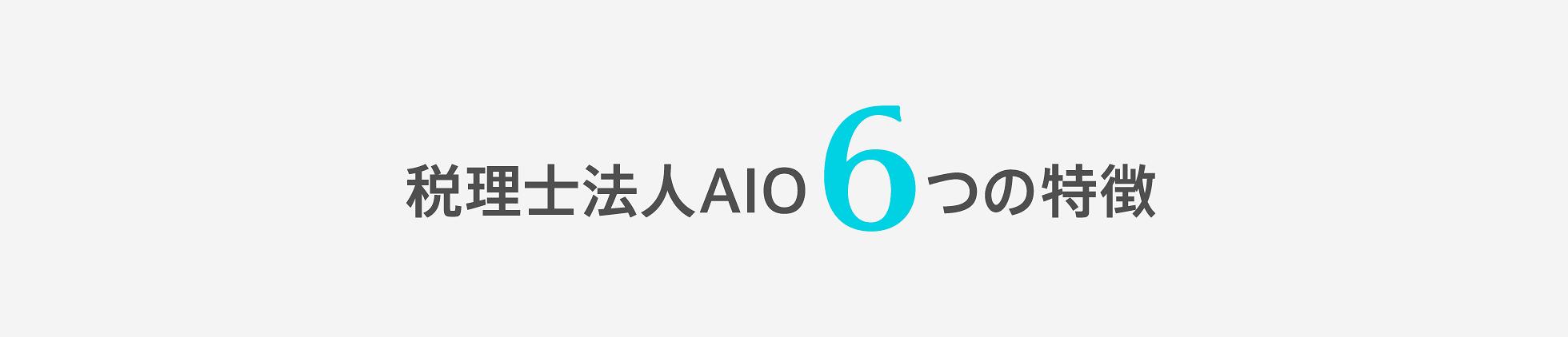 税理士法人AIO6つの特徴