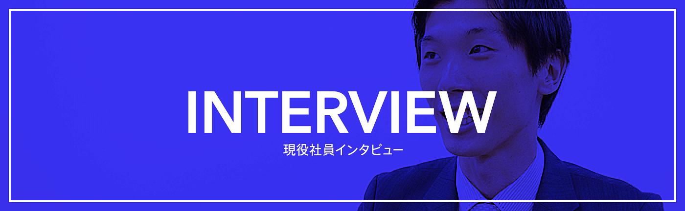 現役社員インタビュー