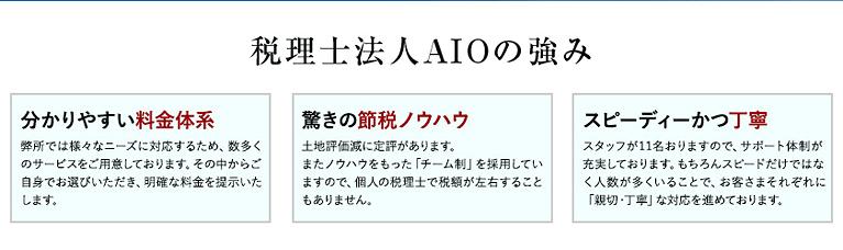 相続サービス02