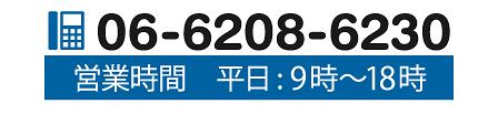 無料相談ダイヤル0662086230