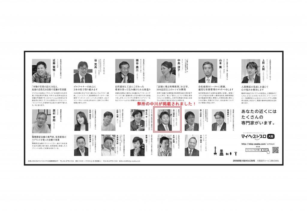 読大マイベストプロ全5-2
